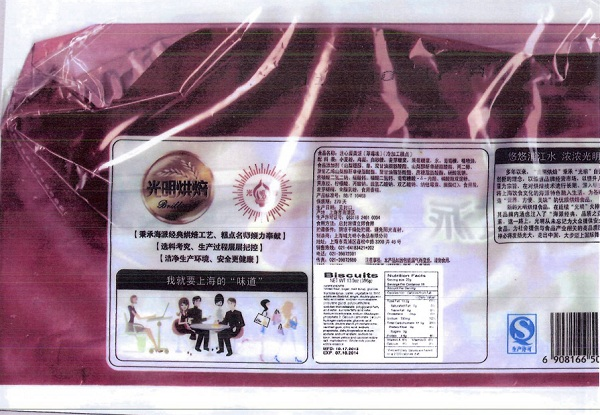 Domega Ny International Co Ltd Issues Allergy Alert On Undecleared Eggs In Brilliant Cake With Filling Milk (biscuits)